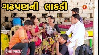 Gadhapan Ni Lakadi | Gujarati Comedy | One Media