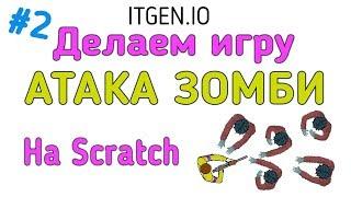 """Уроки по Scratch. Делаем игру """"Атака Зомби"""" на Скретч (часть 2)"""