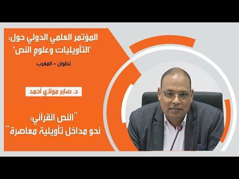 د. صابر مولاي أحمد  -  -النص القرآني: نحو مداخل تأويلية معاصرة-  - نشر قبل 2 ساعة