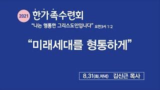 [Live] 20210831 새로남교회ㅣ미래세대를 형통…