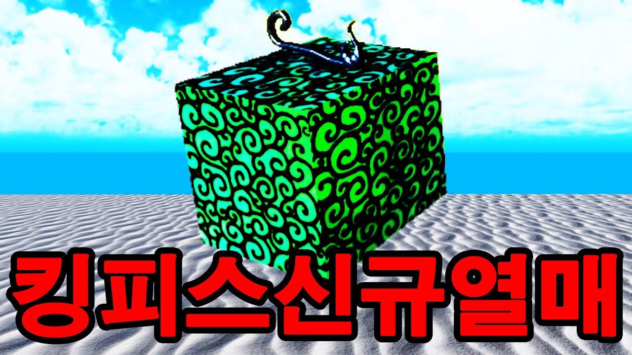 킹피에서 업데이트 링크가 떴다고요?! 무료 검은수염 + 모든 잼 코드 !! 킹피스 레전더리 열매 ?! 신세계 해왕류 업데이트 !! 레이드 버그 아님ㅋㅋ 로블록스 킹레거시 특별판