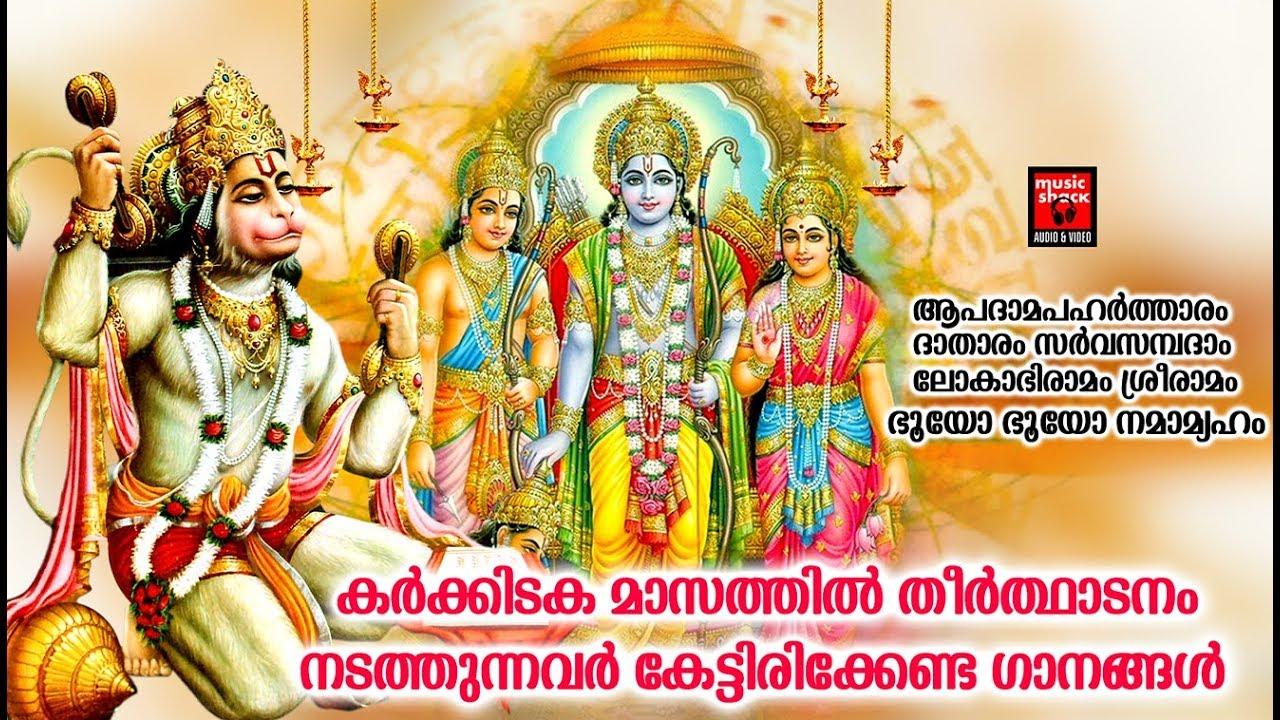 Ayyappa Malayalam Devotional Songs Malayalam Hindu