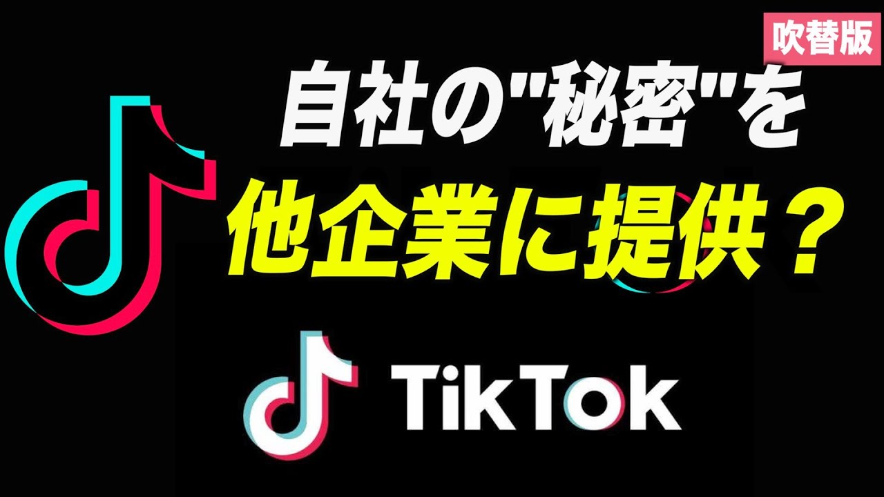 〈吹替版〉TikTokが自社の「秘密」を他企業に提供?