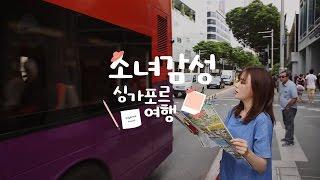 05 소녀감성 싱가포르 여행 ep.1