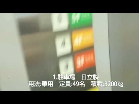 【構造がややこしい】IKEA鶴浜店のエレベーター 3基まとめ - YouTube