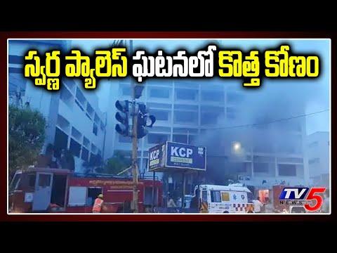 స్వర్ణ ప్యాలెస్ ఘటనలో కొత్త కోణం | Swarna Palace Incident | Vijayawada | TV5 News teluguvoice