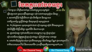 Lyric បែកគ្នាទៅបងអង្វរ (Bek Knea tov bong angor)នាយចឺម (Just Cover Lyric Song)