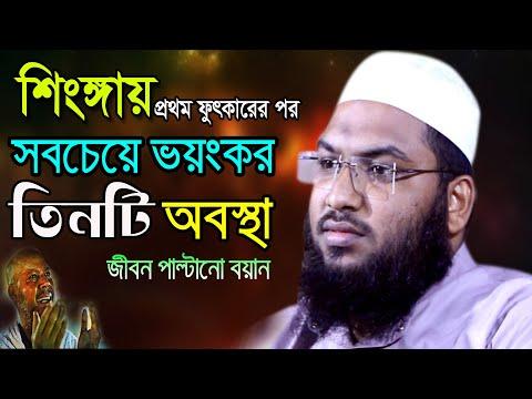 рж╢рж┐ржВржЩрзНржЧрж╛рзЯ ржкрзНрж░ржержо ржлрзБрзОржХрж╛рж░рзЗрж░ ржкрж░ ржнрзЯржВржХрж░ рждрж┐ржиржЯрж┐ ржШржЯржирж╛ | ржЗрж╕ржорж╛ржИрж▓ ржмрзЛржЦрж╛рж░рзА ржХрж╛рж╢рж┐рзЯрж╛ржирзА | Ismail Bokari New bangla waz