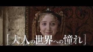 映画『五日物語ー3つの王国と3人の女ー』 【カンヌを2度制した鬼才が描...