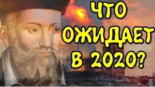 Что предсказал Нострадамус на 2020 год: новый финансовый кризис, Третья мировая война, конец света