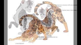Коты-Воители Искра и Пятнистая Звезда порно :3 18+!