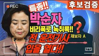 충격!  미래한국당 박순자 후보 전 비서 비리폭로 통화…