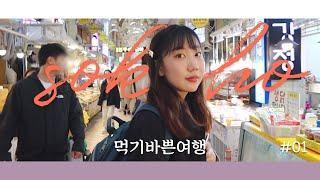 먹기바쁜 속초여행?vlog#1 (중앙시장맛집 | 청초수…