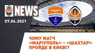 Чому матч Маріуполь – Шахтар пройде в Києві? Відповідь УПЛ | Shakhtar News 07.04.2021