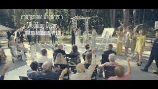 Свадебное Агентство Wedding Decor (Могилёв)