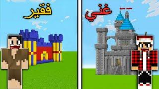 فلم ماين كرافت : قلعة الغني ضد قلعة الفقير !!؟ 🔥😱