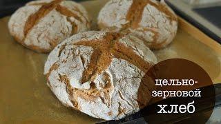 Хлеб цельнозерновой