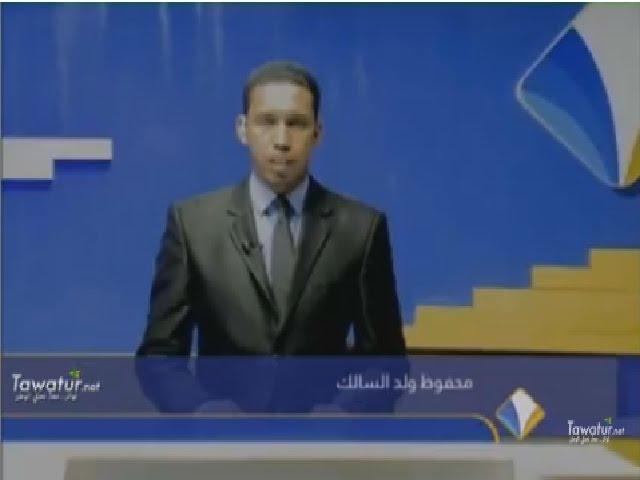 نشرة أخبار قناة المرابطون 11-10-2016- محفوظ ولد السالك