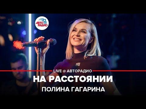 Премьера! Полина Гагарина - На Расстоянии (Выбор шинного бренда Viatti) LIVE @ Авторадио