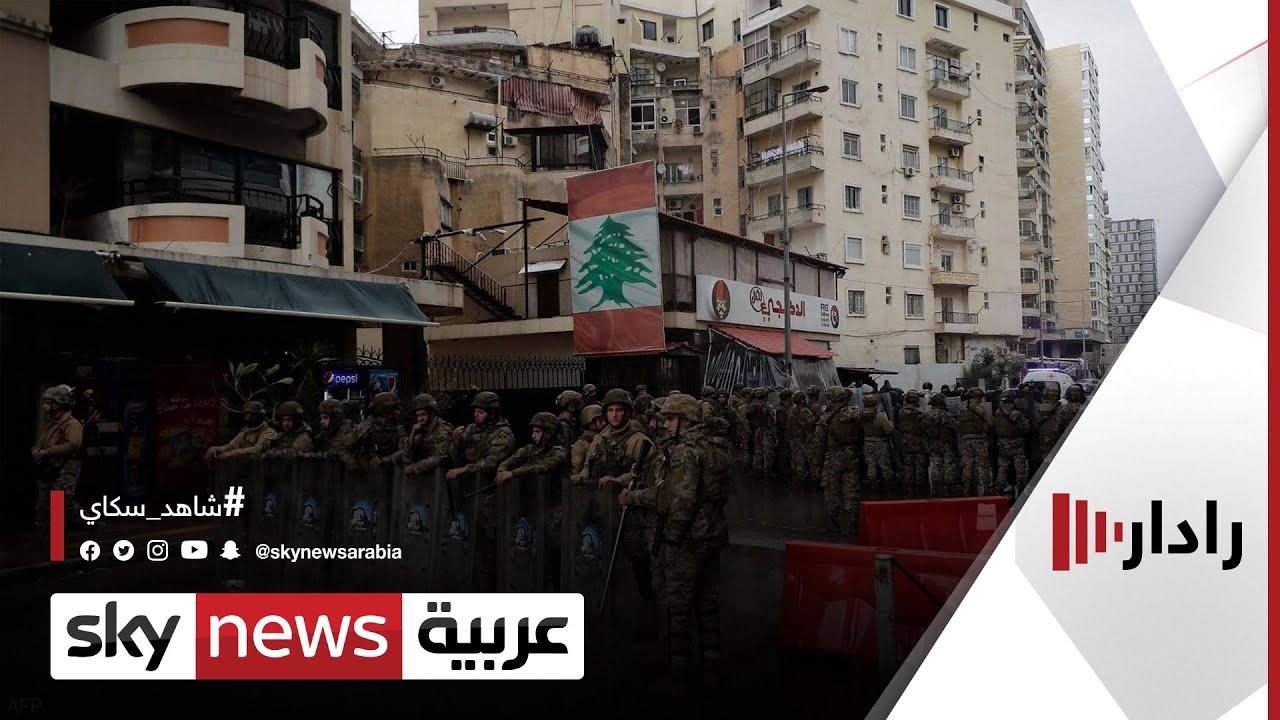 القاضية غادة عون تمضي في تحقيقات شركات الصيرفة بلبنان | #رادار  - نشر قبل 2 ساعة