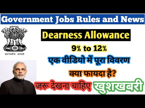 dearness-allowance-from-9%-to-12%-|-january-2019-|-in-hindi