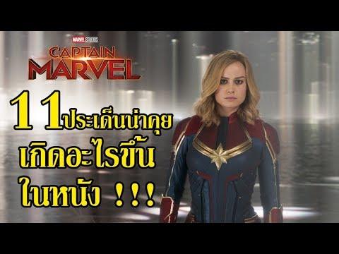 'สปอยล์เอามันส์ !!!' Captain Marvel กัปตัน มาร์เวล