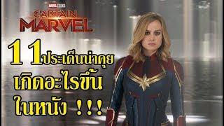 """""""สปอยล์เอามันส์ !!!"""" Captain Marvel กัปตัน มาร์เวล"""