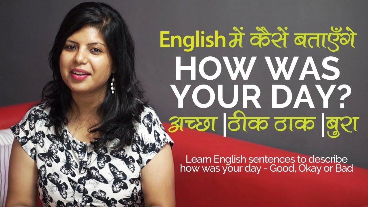 How was your day? इंग्लिश में कैसें