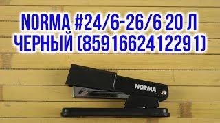 Розпакування Norma №24/6-26/6 20 аркушів Чорний 8591662412291