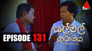 සල් මල් ආරාමය | Sal Mal Aramaya | Episode 131 | Sirasa TV Thumbnail