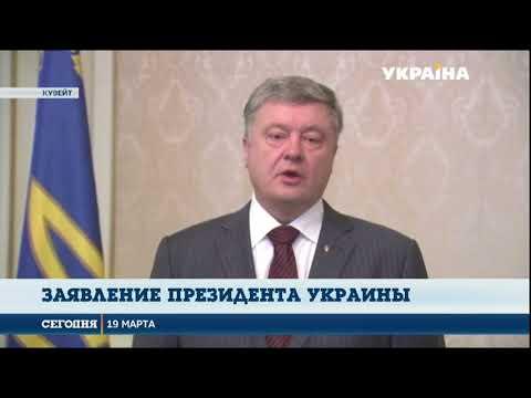 Петр Порошенко отреагировал на выборы российского президента в Крыму