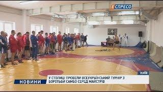 У столиці провели Всеукраїнський турнір з боротьби самбо серед майстрів
