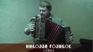 Николай Голиков - Где тропа за рекой запорошена, Яблочко