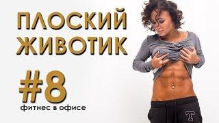 Фитнес в офисе #8 (ПЛОСКИЙ ЖИВОТИК)