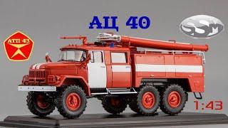 Обзор, ремонт и доработка модели АЦ 40 (ЗИЛ 131) от SSM 1:43