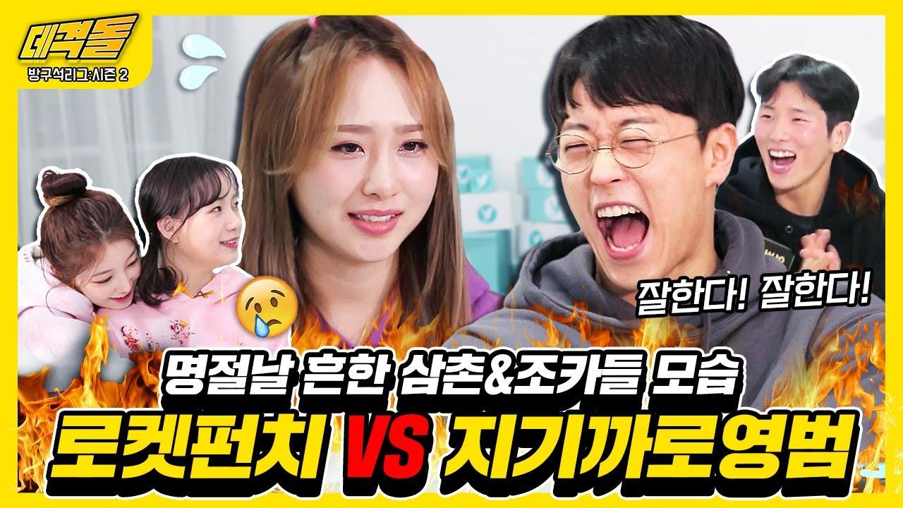 조카뻘(?) 아이돌이라고 봐주지 않아💢방구석 최종 3라운드 로켓펀치vs지기까로영범 [방구석리그 시즌2] EP.3