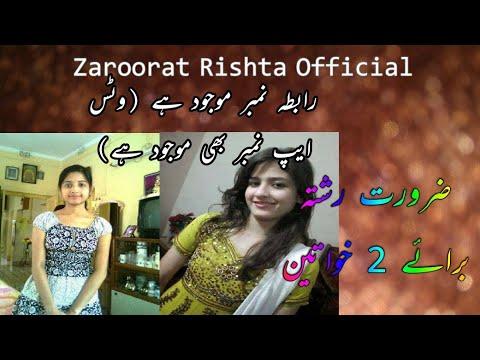 Zaroorat Rishta For Female New 2020 | Zaroorat Rishta Official from YouTube · Duration:  4 minutes 32 seconds