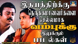 Tamil Kindal Songs | HD Songs