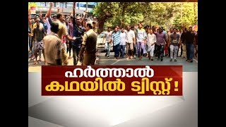 'Whatsapp Hartal' in Kerala ;Five arrested   News Hour 21 April 2018