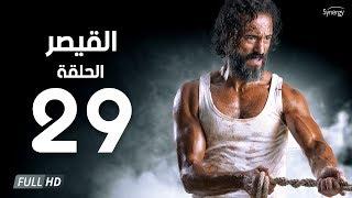مسلسل القيصر - الحلقة التاسعة والعشرون 29   بطولة يوسف الشريف   The Caesar Series HD Episode 29