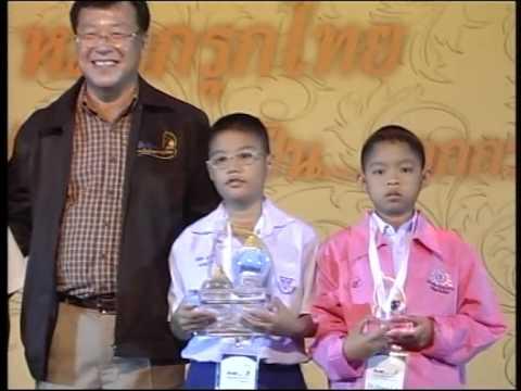 PTT Thai Chess พิธีมอบรางวัล