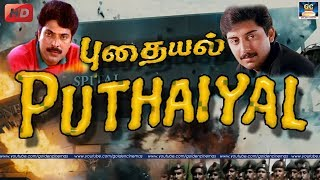 புதையல் காமெடி திரைப்படம் , Pudhayal Full Movie HD , Mammooty,Arvind Swamy,Roopa Sri , GoldenCinema