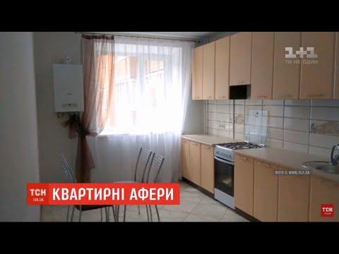 Снять квартиру недорого Без Посредников ❌ 😱 мошеннические схемы аренды жилья в Киеве