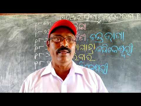ODIA SAHITYA KATHA. RADHANATH RAY. Class- 10th +2 Part-1