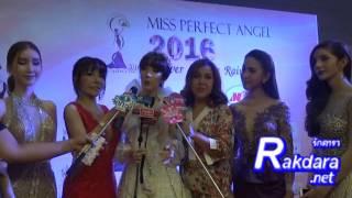 แถลงงาน Miss Perfect Angel 2016