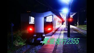 私鉄では珍しい夜行列車【尾瀬夜行2355】 深夜の会津高原尾瀬口駅に到着するリバティ