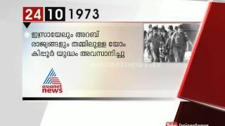 Charitravattom: Historical Events on 24th October   ഒക്ടോബർ 24 ലെ ചരിത്രസംഭവങ്ങൾ