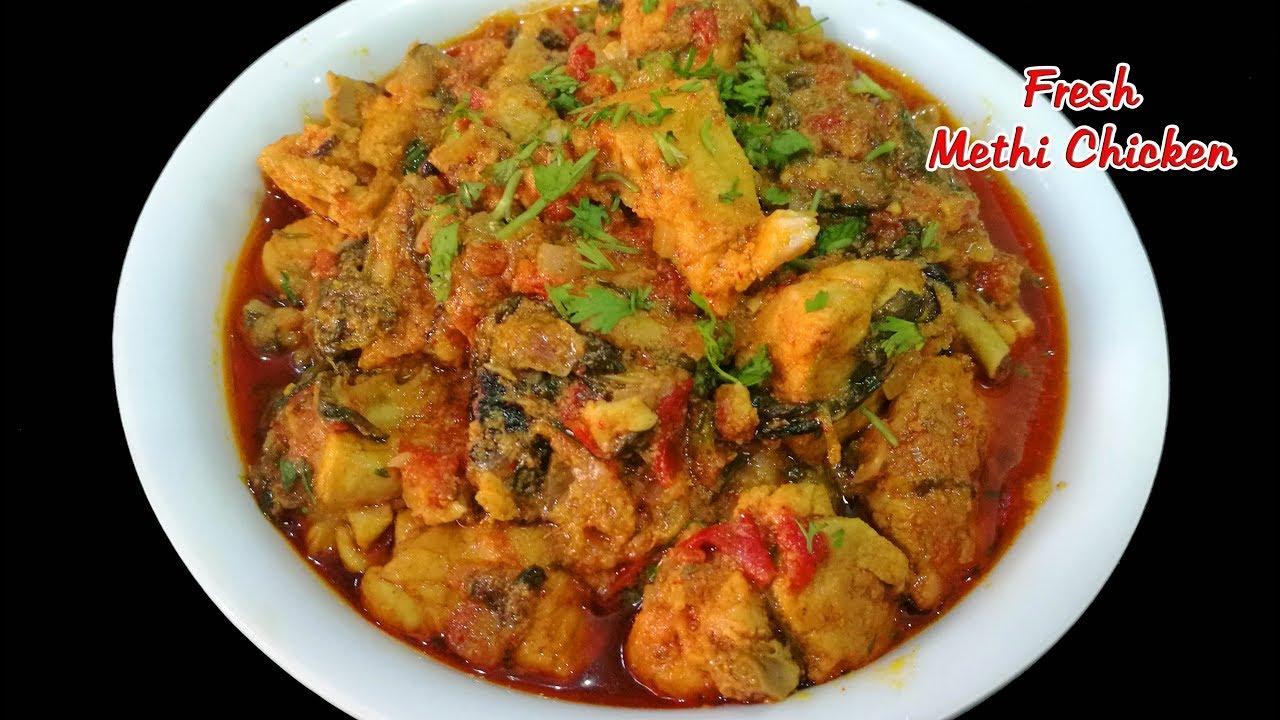 Fresh Methi Chicken Recipe ||  Methi Chicken