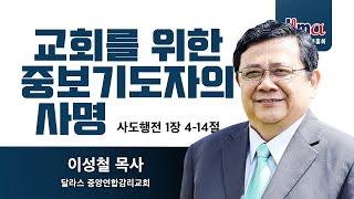 "2021 JAMA 영적대각성부흥회 Day 2 - 이성철 목사 ""교회를 위한 중보기도자의 사명"""