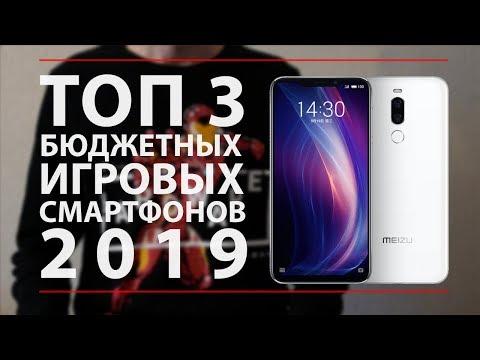 ТОП 3 бюджетных ИГРОВЫХ Смартфона на конец 2019 года.
